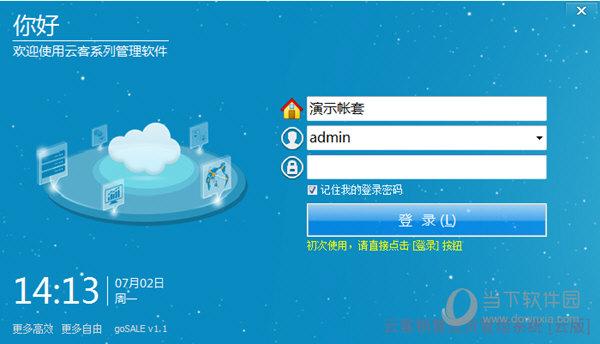云客销售送货管理系统云版