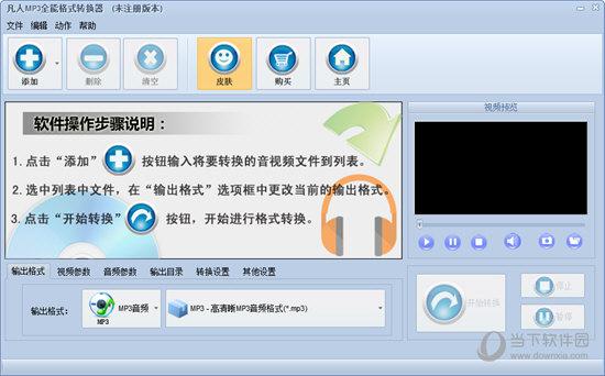 凡人MP3全能格式转换器
