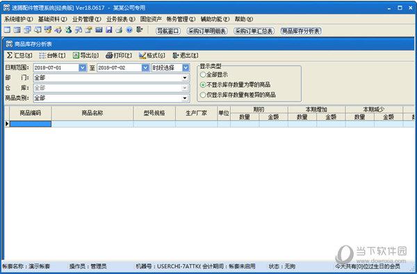 速腾配件管理系统