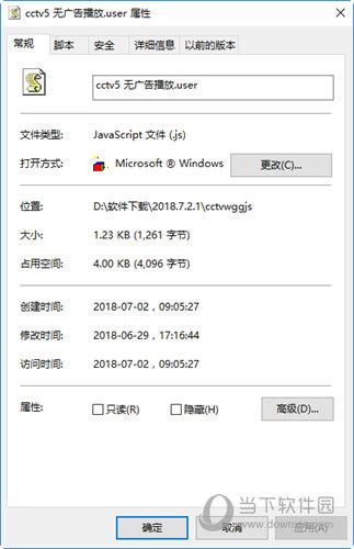 CCTV5无广告播放脚本JS插件