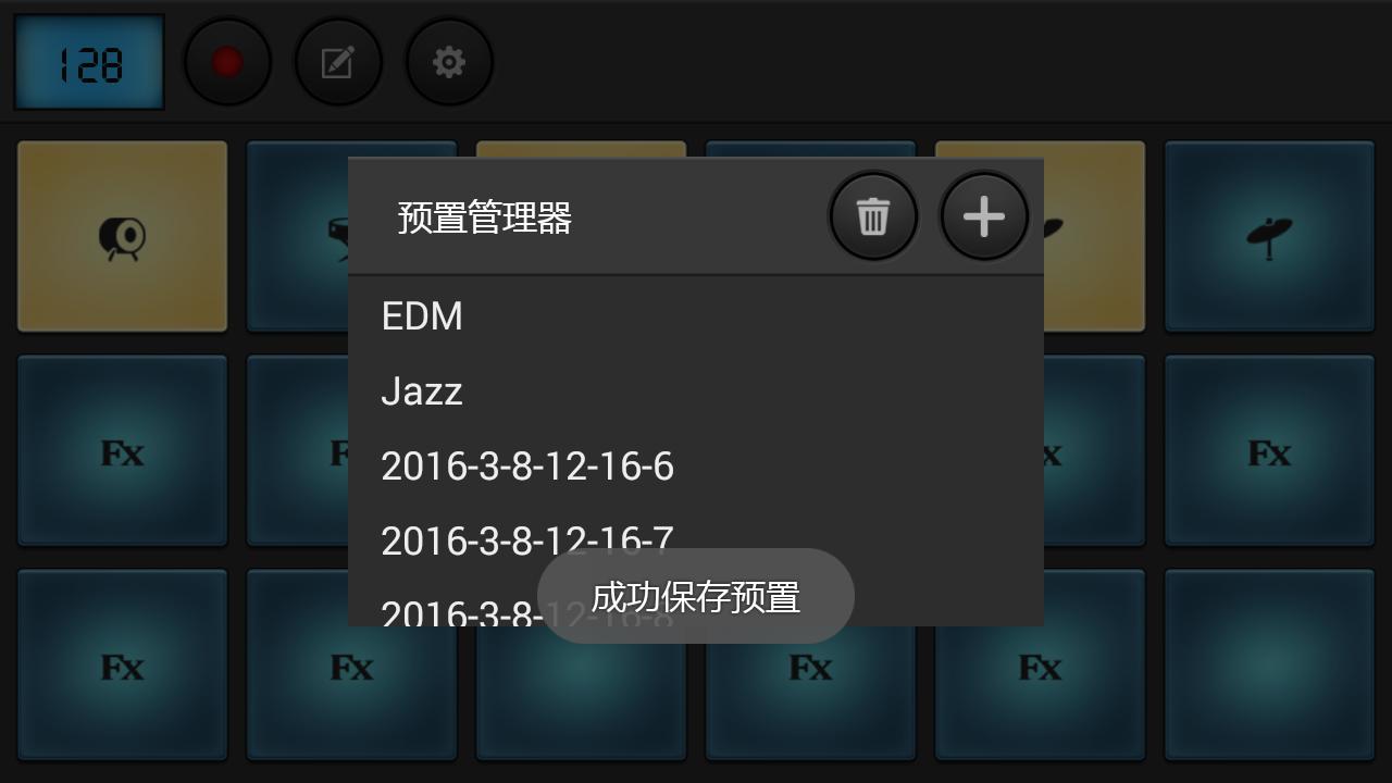 打击垫 V3.2.0.1 安卓版截图1