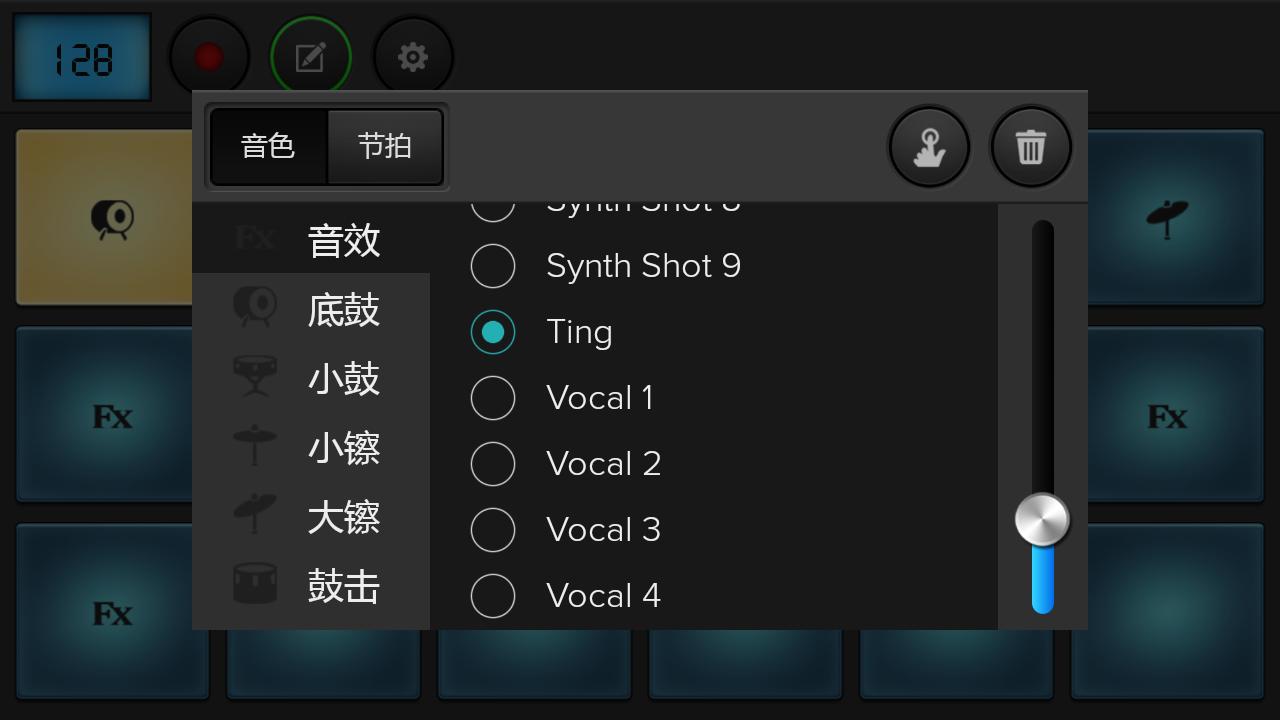 打击垫 V3.2.0.1 安卓版截图4