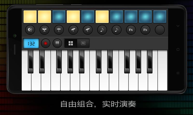 玩转电音 V9.4.0.1 安卓版截图2