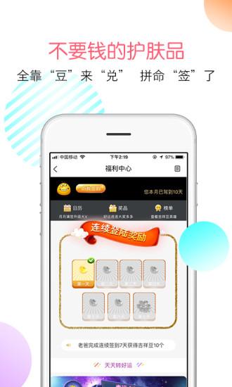 美蕉 V4.0.1 安卓版截图5