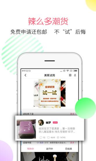 美蕉 V4.0.1 安卓版截图4
