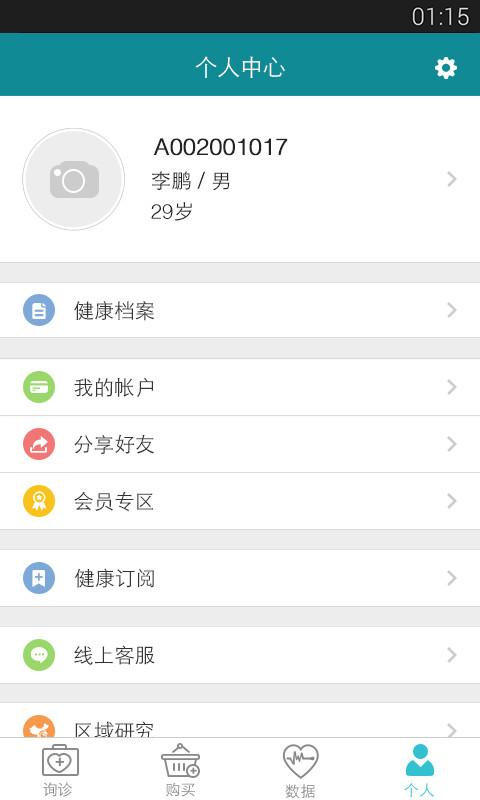 慢医生 V3.0.9 安卓版截图5