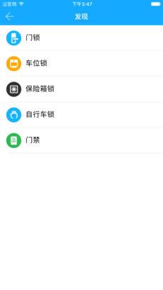 科技侠智能锁 V5.9.0 安卓版截图3