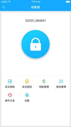 科技侠智能锁 V5.9.0 安卓版截图2