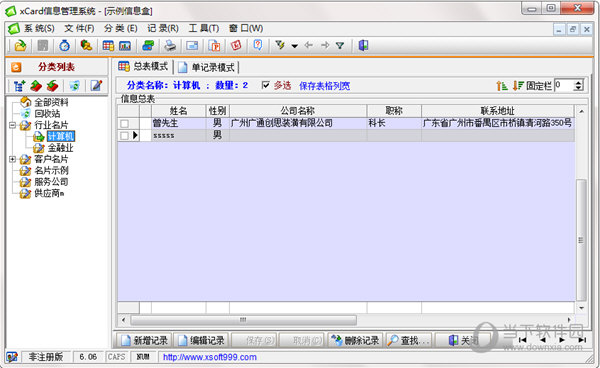 xCard信息管理系统