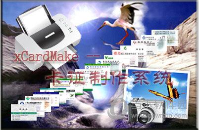 xCardMake卡证制作及排版系统
