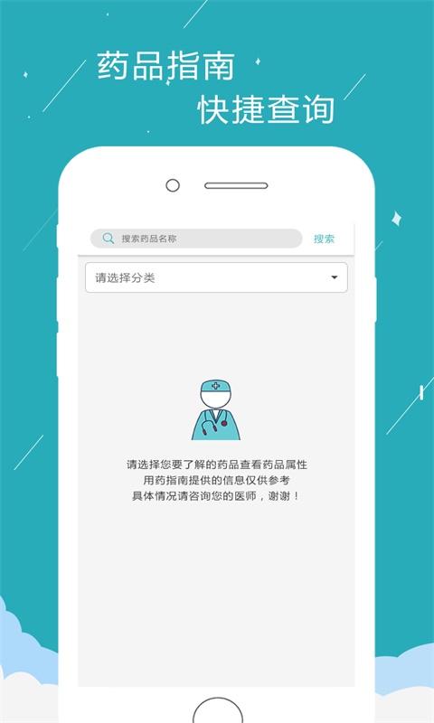 生命线医疗 V2.6.2 安卓版截图3