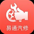 易通汽修 V1.0 安卓版