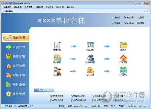 智能母婴用品销售系统