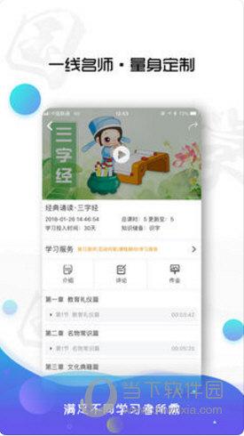 学国学网iOS版