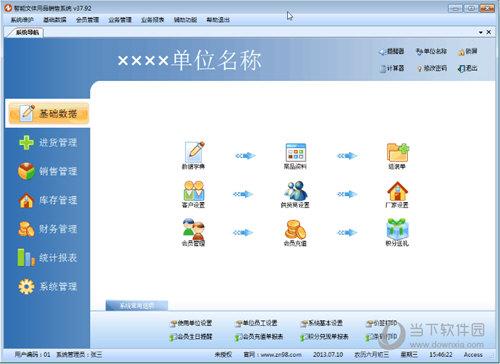 智能文体用品销售系统