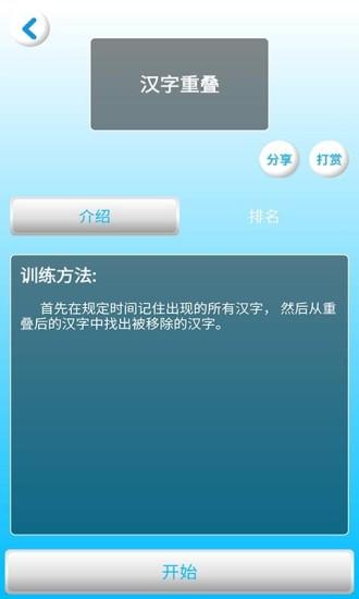 热记忆 V2.9.1 安卓版截图3