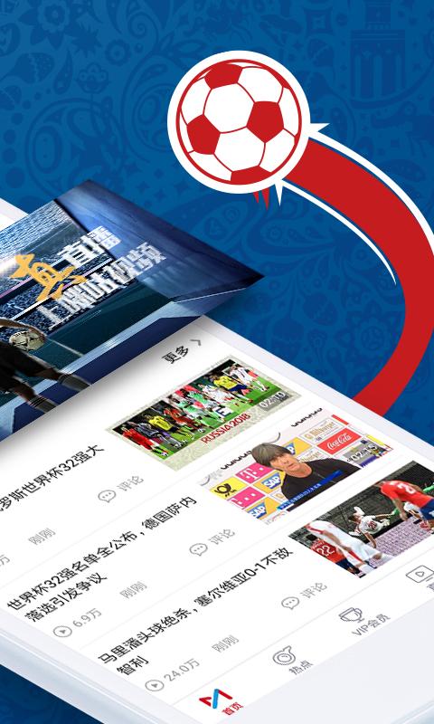 咪咕视频TV版 V5.3 官方最新版截图1
