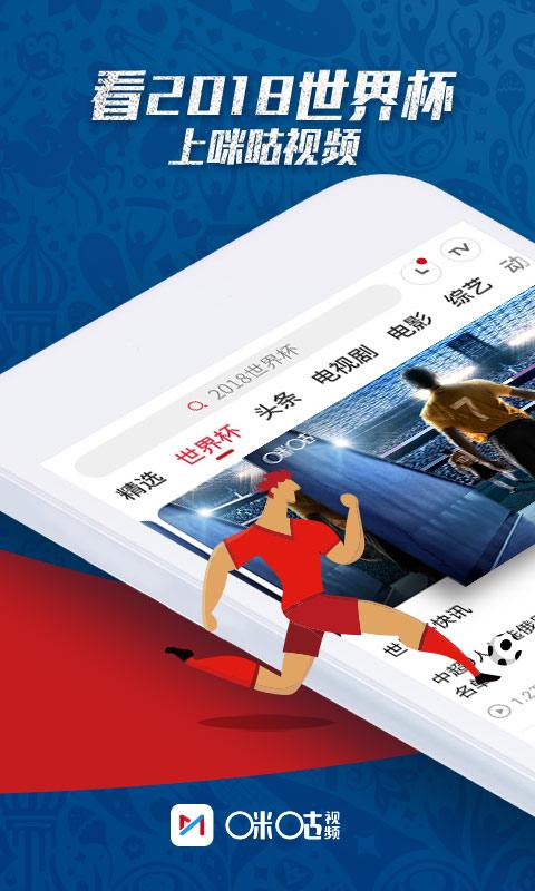 咪咕视频TV版 V5.3 官方最新版截图3