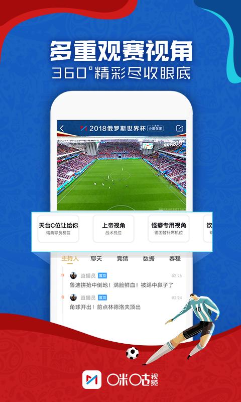 咪咕视频TV版 V5.3 官方最新版截图2