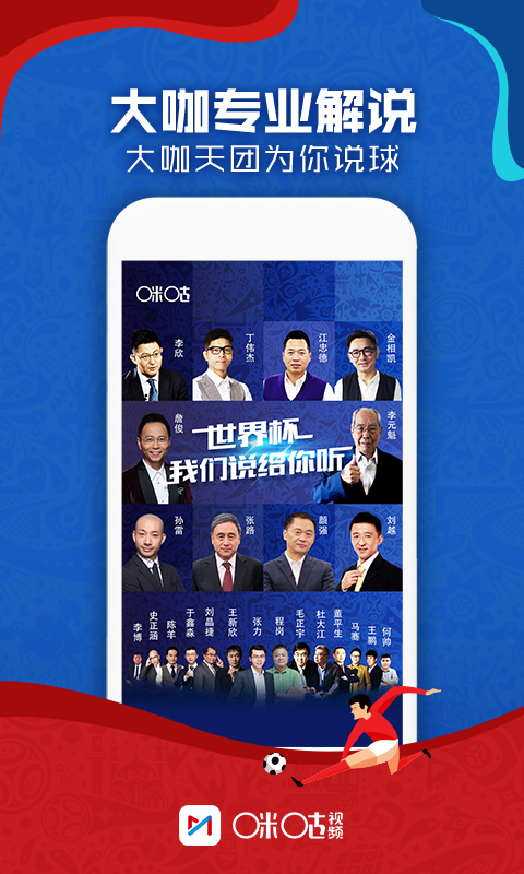 咪咕视频TV版 V5.3 官方最新版截图4