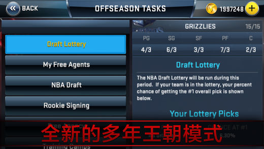 NBA2K18无限金币手机版 V1.0 安卓修改版截图3