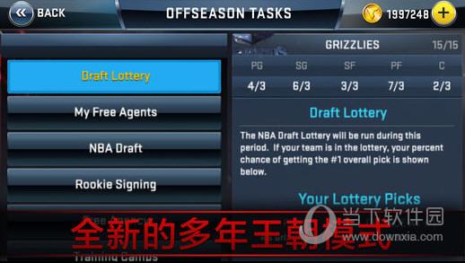 NBA2K18无限金币手机版