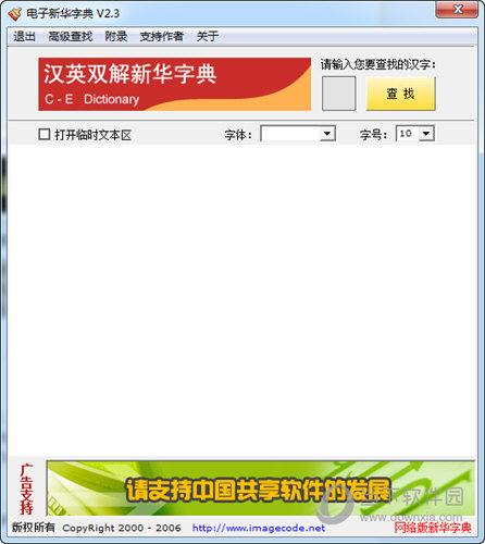 电子新华字典