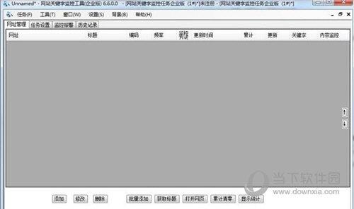 网站关键字监控工具企业版