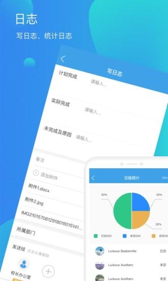 言川教育 V1.9.7 安卓版截图3