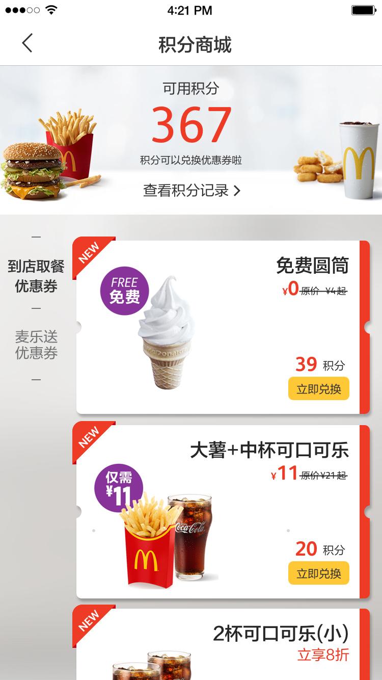 麦当劳Pro V5.2.4.0 安卓版截图1