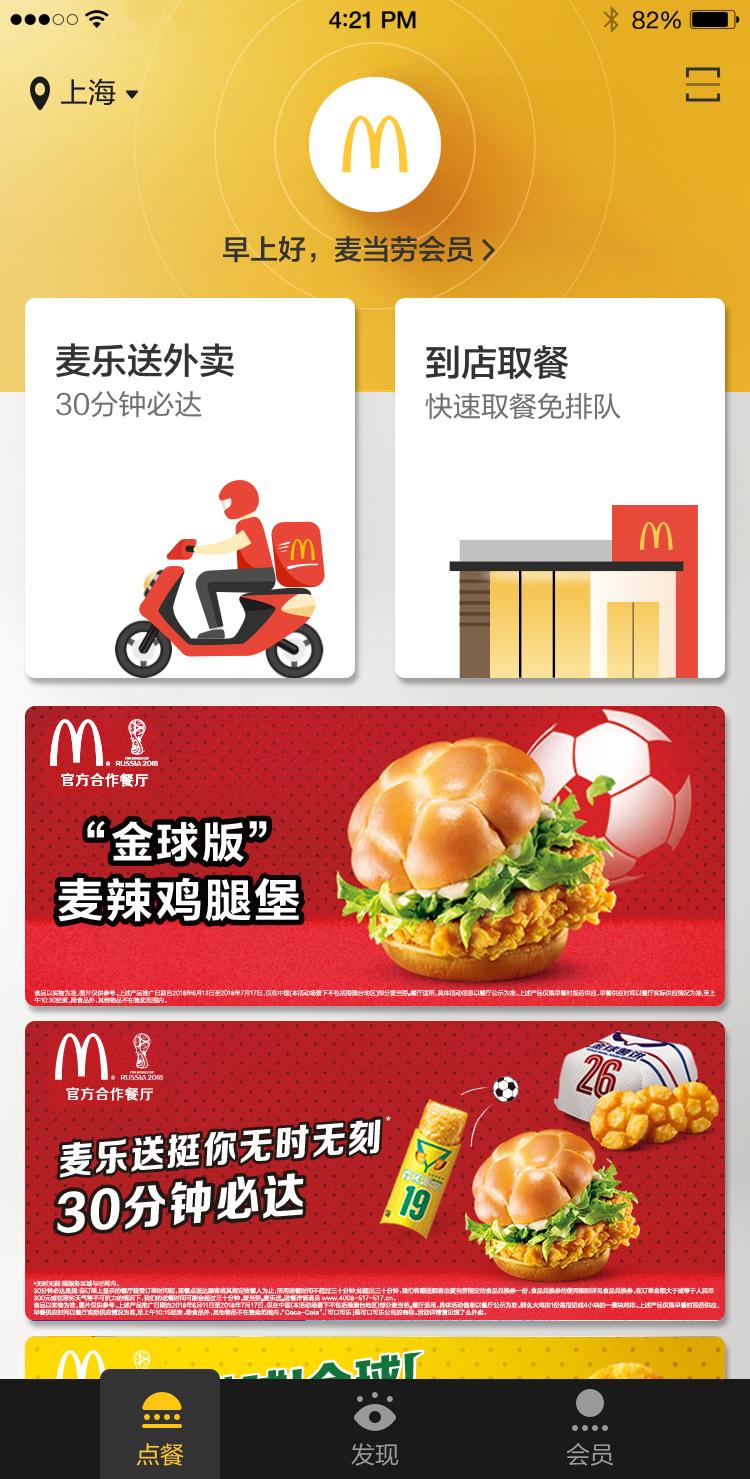 麦当劳Pro V5.2.4.0 安卓版截图4