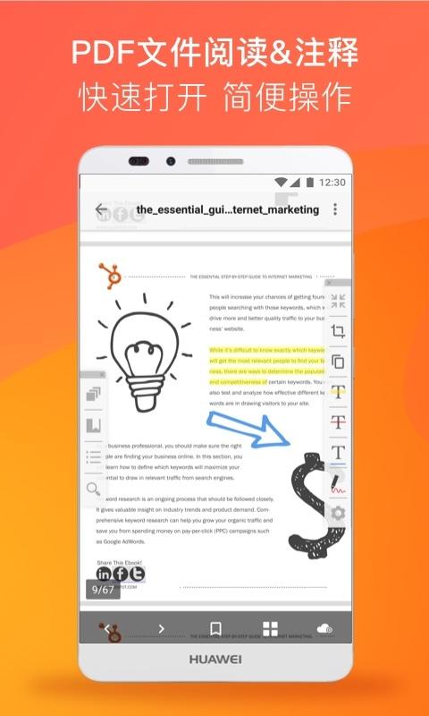 PDF Reader(PDF阅读器) V4.4.1 安卓版截图3