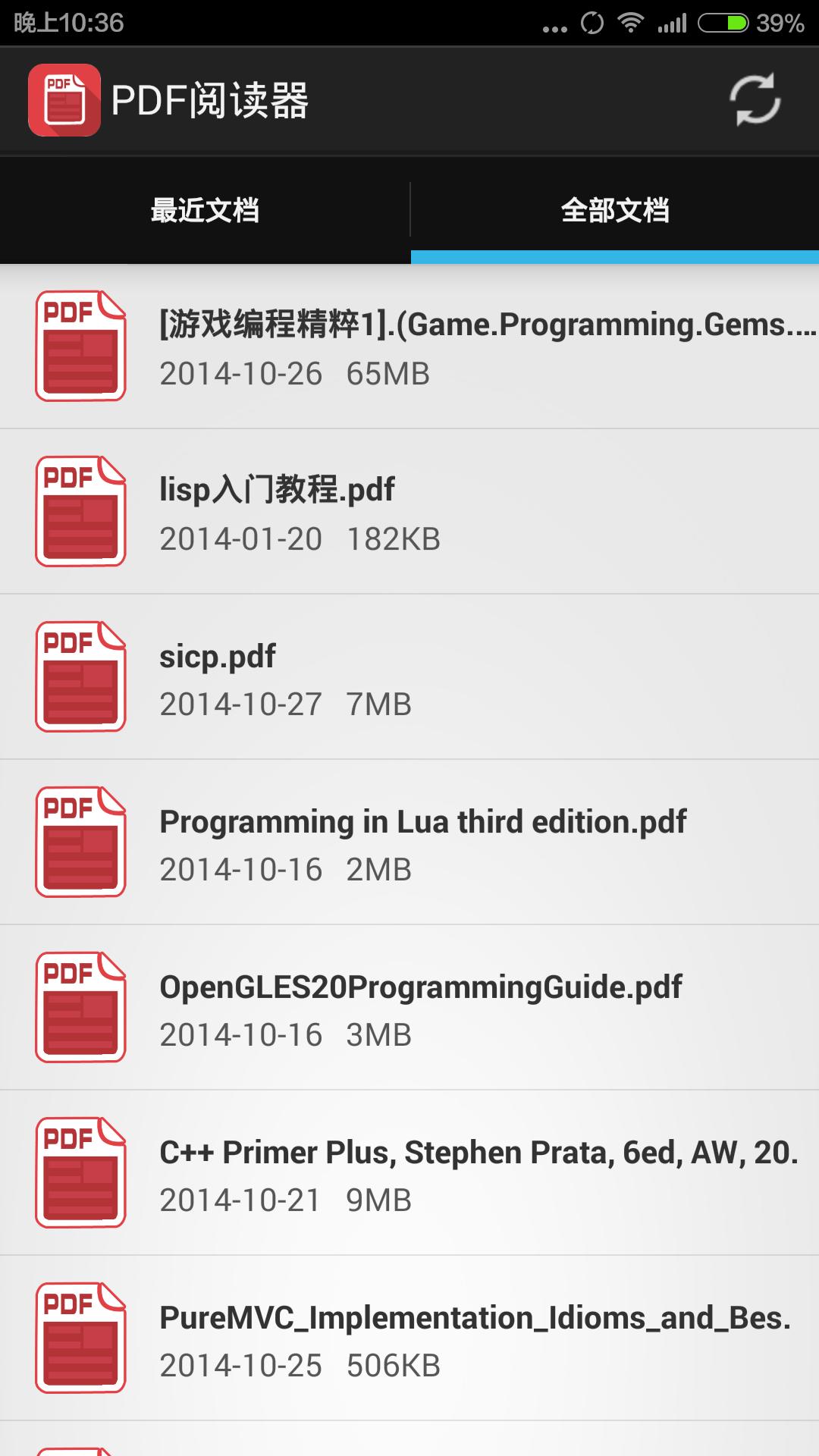 PDF阅读器 V2.9.2 安卓版截图1