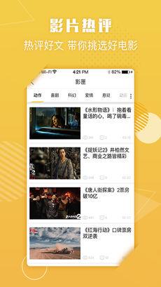 嘟电影 V3.5 安卓版截图3
