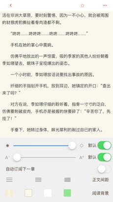盒子小说 V1.1.13 安卓版截图2