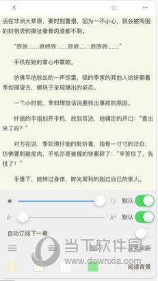 盒子小说苹果版