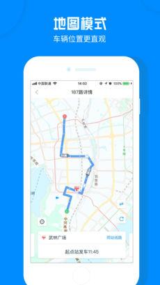 杭州公交 V1.3.0 安卓版截图1