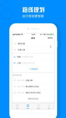 杭州公交 V1.3.0 安卓版截图3