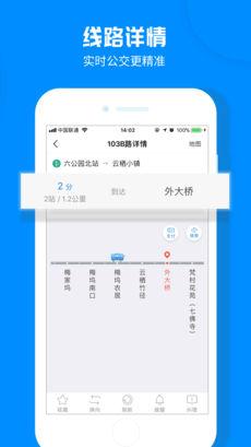 杭州公交 V1.3.0 安卓版截图4