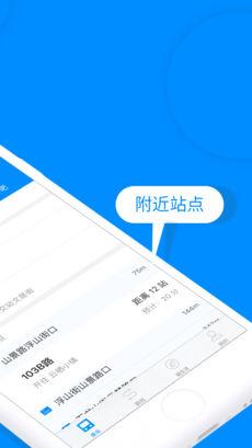 杭州公交 V1.3.0 安卓版截图2