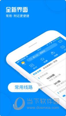杭州公交APP