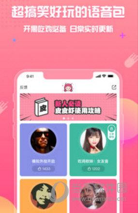 皮皮虾语音包iOS版