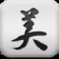 美丽折淘客辅助器 V4.5.8 绿色版