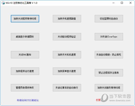 Win10注册表优化工具箱