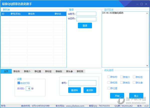易客QQ群排名优化助手