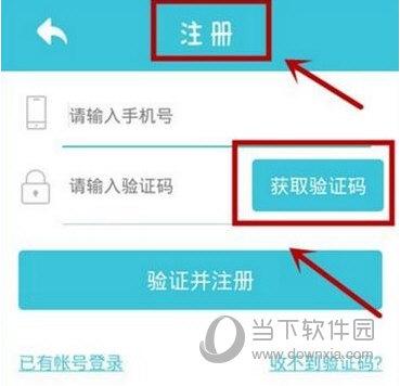 小伴龙的详细注册流程介绍