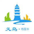 义乌市民卡 V2.9.1 苹果版