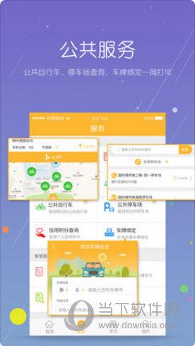 义乌市民卡iOS版
