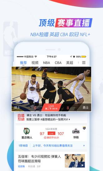 腾讯体育 V5.9.6.810 安卓版截图1