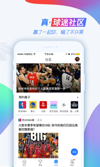 腾讯体育 V5.9.6.810 安卓版截图5